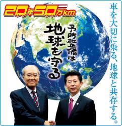 車を大切に乗る、地球と共存する。